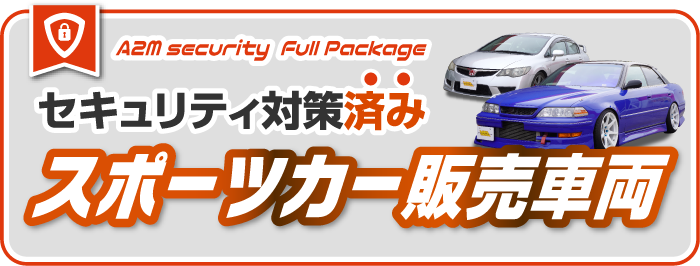 A2M security  Full Package  セキュリティ対策済み  スポーツカー販売車両