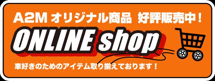 A2Mオリジナル商品 好評販売中!  ONLINE shop  車好きのためのアイテム取り揃えております!