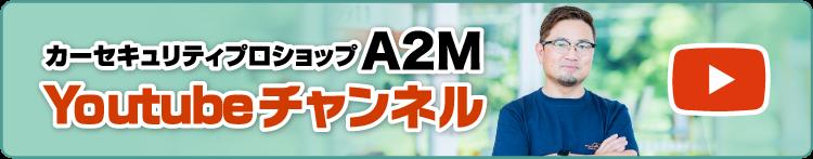 カーセキュリティプロショップA2M Youtubeチャンネル